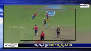 IPL 2017: Top 5 Catches In IPL