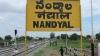 లోకసభ ఎన్నికలు 2019 : నంద్యాల నియోజకవర్గం గురించి తెలుసుకోండి