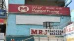 పట్టపగలే దోపిడీ దొంగల బీభత్సం: ముత్తూట్ ఫైనాన్స్లో 25 కిలోల బంగారం, రూ. 96వేలు అపహరణ