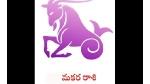 మకరరాశి వారికి 2021 - 2022 శ్రీ ప్లవ నామ ఉగాది వార్షిక ఫలితాలు