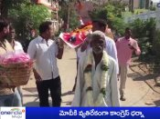 మోడీ శవయాత్ర నిర్వహించిన సుధీర్ రెడ్డి