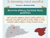 తెలంగాణ అసెంబ్లీ ఎన్నికలు:  జగిత్యాల నియోజకవర్గం గురించి తెలుసుకోండి