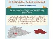 తెలంగాణ అసెంబ్లీ ఎన్నికలు: భువనగిరి నియోజకవర్గం గురించి తెలుసుకోండి
