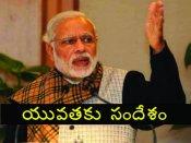 అడవులకు వెళ్లా, హిమాలయాల్లో గడిపా : ఆత్మవిమర్శపై ''మోడీ'' ఆసక్తికర వ్యాఖ్యలు