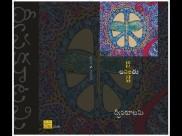 అనంతు ద్వీపకూటమి-ఒక పరిచయం