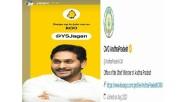 ap cm jagan joins Koo App: మాతృభాషలో ప్రజలకు చేరువయ్యేందుకే -సీఎంవో, వైసీపీ కూడా