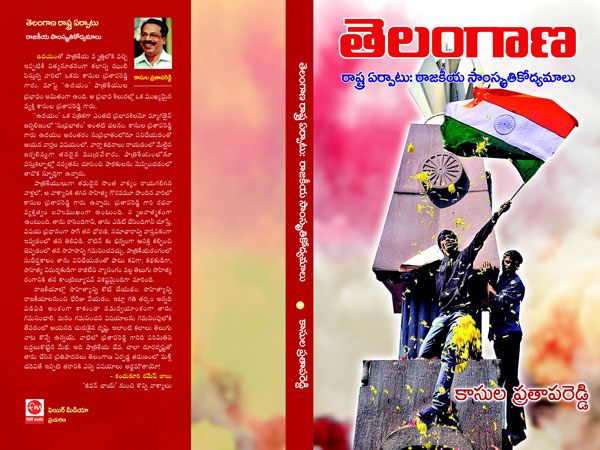 Kasula Pratap Reddy's book will be released on October 4th