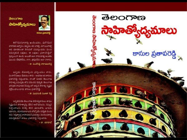 Sangisetty Srinivas on Kasula Pratap reddy's literary essya