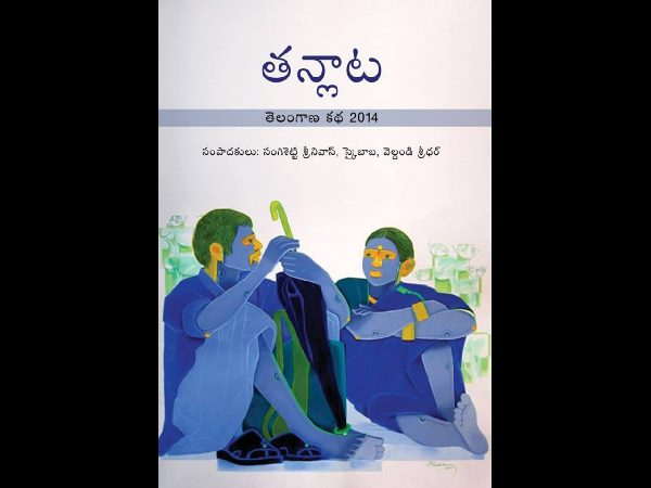 Telangana 2014 short story collection