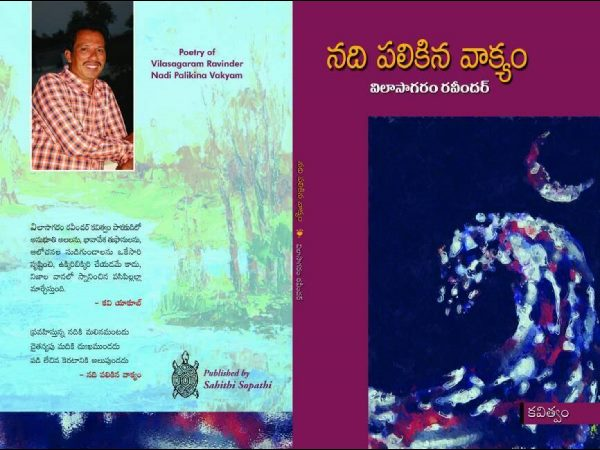 Kavi Yakoob explains the essence of Ravinder Vilasagaram poetry in detail.