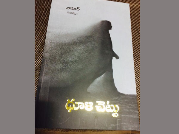 Review on Waheds Dhooli Chettuu poetry