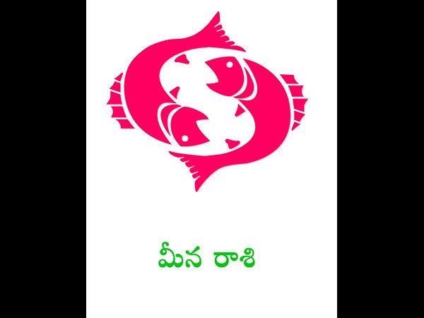 హేవలంబి నామ సంవత్సరం: మీన రాశి ఫలాలు