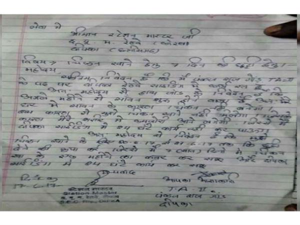 చికెన్ తిని బలం పెంచుతా, వారం సెలవు కావాలి: రైల్వే ఉద్యోగి లేఖ, వైరల్