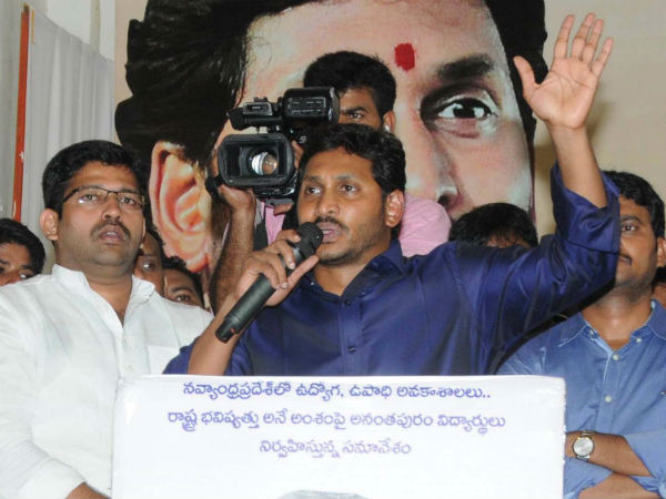 Ys Jagan Highlights Need Special Status At Ananta Yuva Bheri Programme