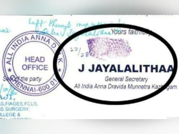 Election Comisison Secretary Appeared High Court Jayalalitha Thumb Impression