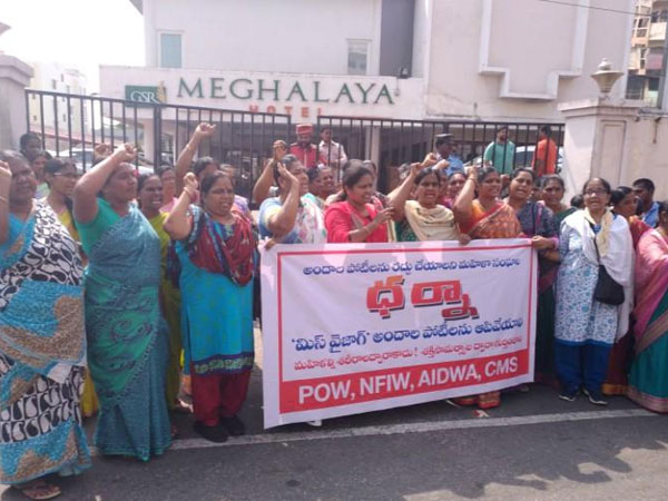 Women protest against beauty contest in Vishakapatnam