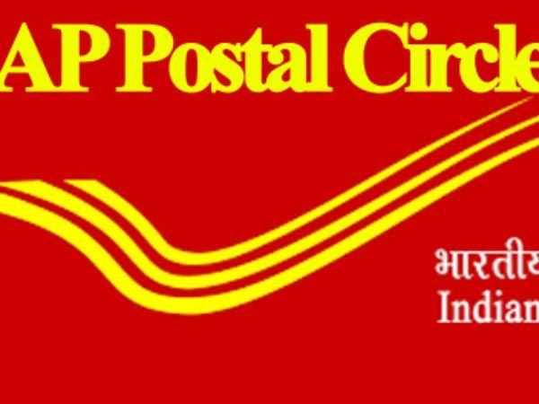డాక్ సేవక్ పోస్టులు: ఏపీ పోస్టల్ సర్కిల్ రిక్రూట్మెంట్-2017