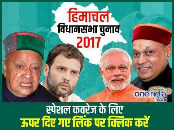 Himachal Pradesh polls 2017: Votiog underway in 68 constituences