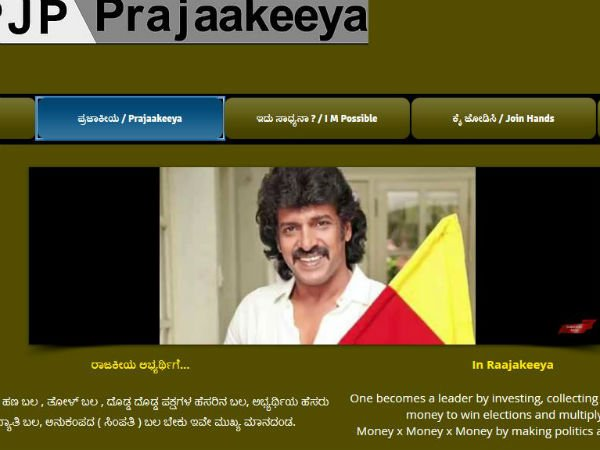 Actor Upendra launches KPJP website in Karnataka