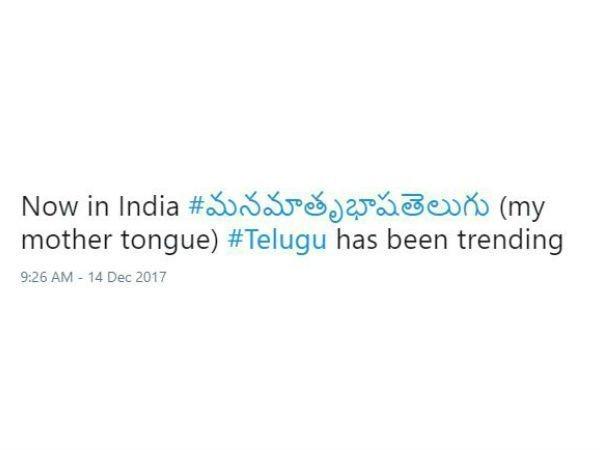 ట్విట్టర్లో ట్రెండింగ్ అవుతున్న 'మనమాతృభాషతెలుగు'