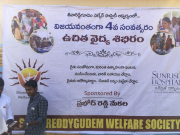 Nri Extends Free Health Fecility Sivareddy Gudem