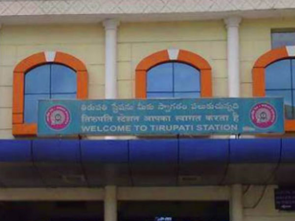 Tirupathi Railway Station To Get Rs 4oo Crores fund