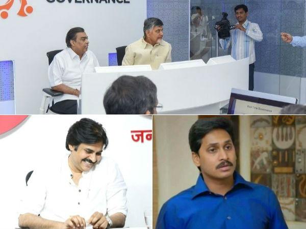 Doubts On Meeting Between Mumbai Chandrababu