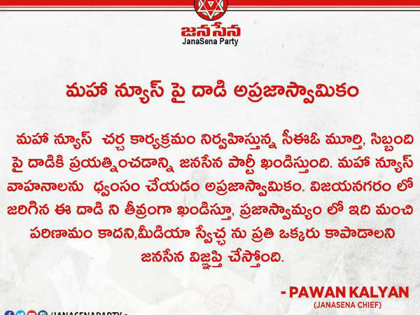 Jana Sena condemned attack on Maha News employees