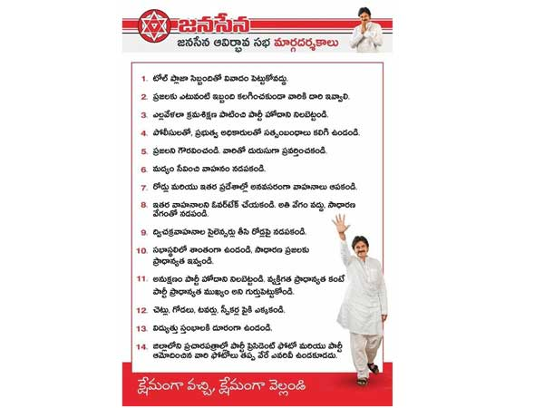 Janasena formation day: Guidelines for fans