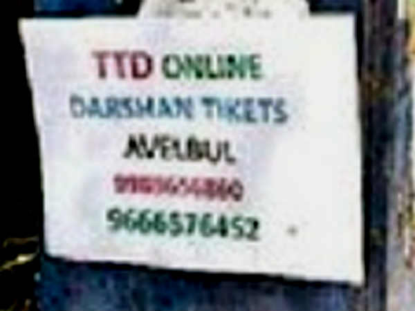 Black marketing of TTD darsan tickets continues unabated