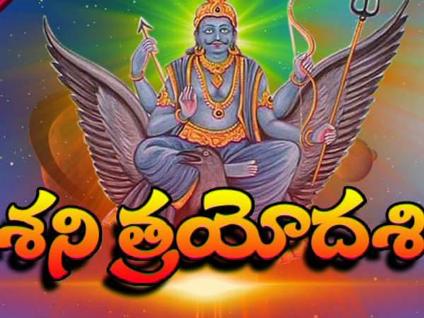 Glory Shani Trayodashi