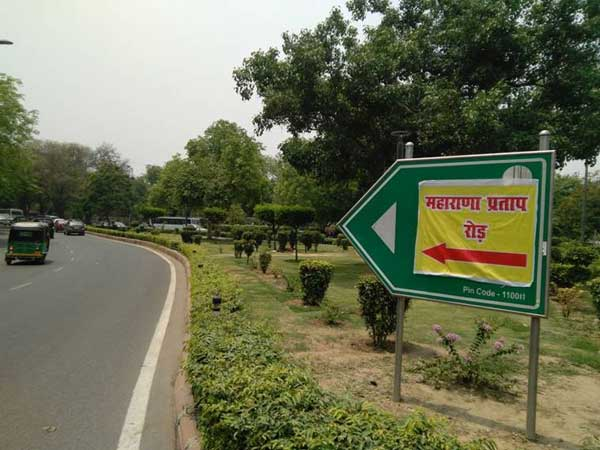 Delhi's Akbar Road 'renamed' Maharana Pratap road overnight, NDMC to probe
