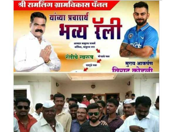 Gram Panchayat Candidate Promises Virat Kohli As Chief Guest, Brings Lookalike Instead