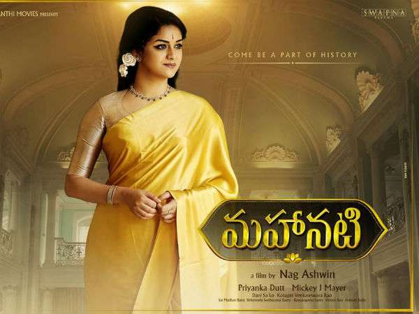 Political leaders praising Mahanati