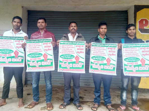 Tribal organizztion releases poster of Manyam Bandh