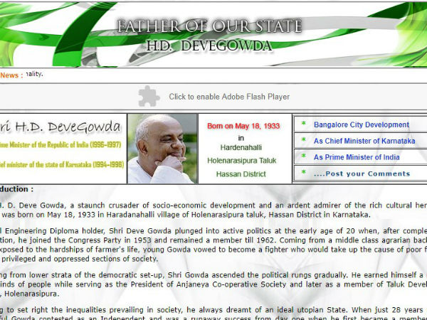 Complaint against website which published HD Deve Gowda as father of the Karnataka state