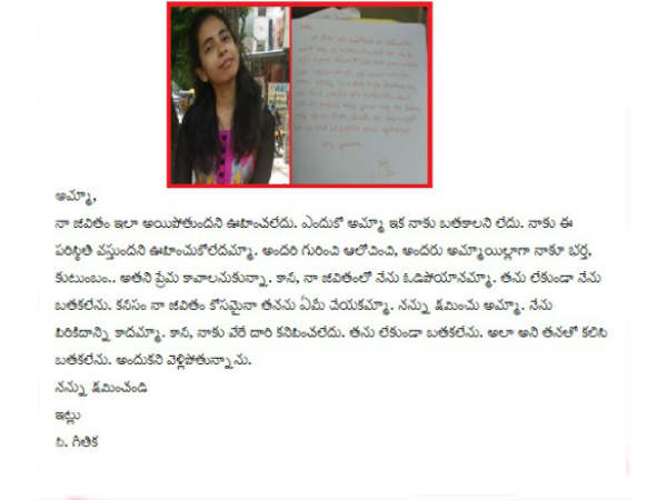 Cant live without him... SV College medico Geethika suicide note