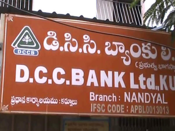 Forgot to lock the bank:This is Evidence DCCB staff negligence