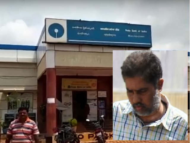 Rs 3.50 Cr Scam in Machilipatnam SBI Main Branch:Action on 30 bank people including deputy manager