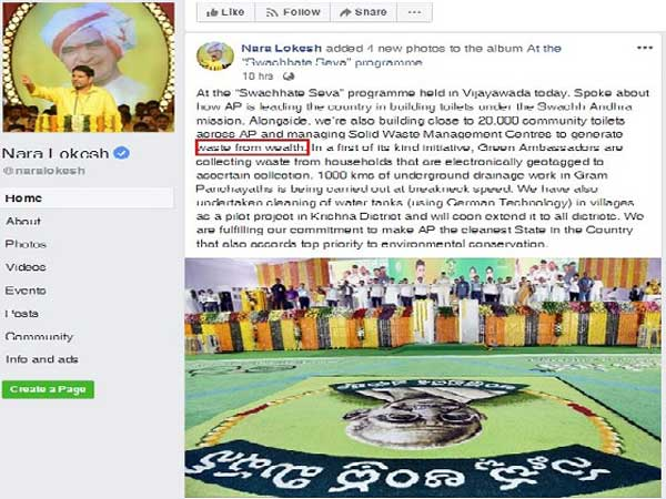 Minister Nara Lokesh did another mistake