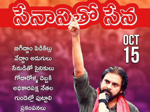 pawan kalyan will visit rajamahendravaram dhavaleswaram bridge on october 15th