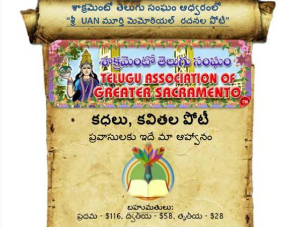 Telugu Literary Contest Nris Held Telugu Association Greater Sacramento