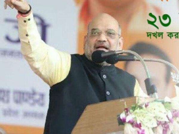 ఐక్యతా ర్యాలీలో 9 మంది ప్రధాని అభ్యర్థులు ఉన్నారు: మమతపై నిప్పులు చెరిగిన అమిత్ షా