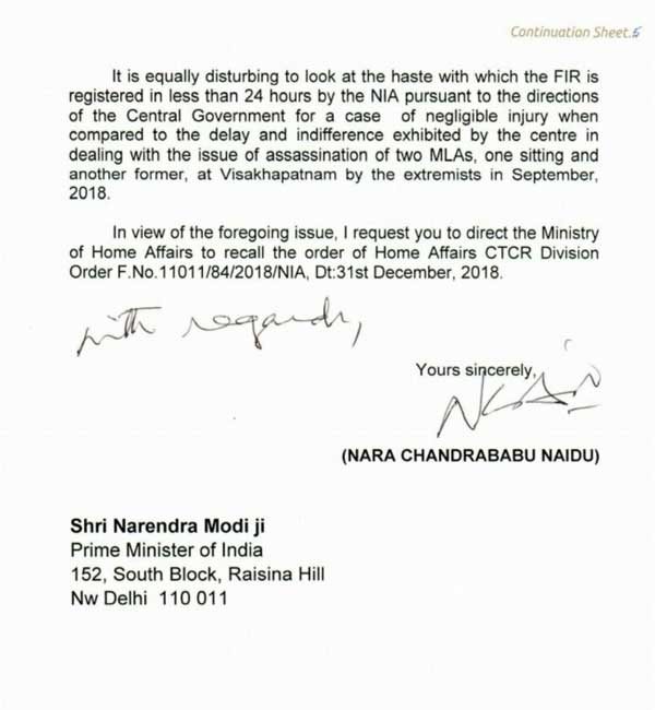 Chandra Babu letter to Modi : Protest on Jagan case to NIA..!