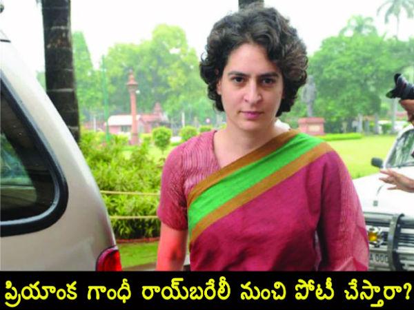 ప్రియాంక గాంధీ రాయ్బరేలీ నుంచి పోటీ చేస్తారా?: 'ప్రీపోల్ సర్వే' క్రెడిట్ ఆమెకేనా?