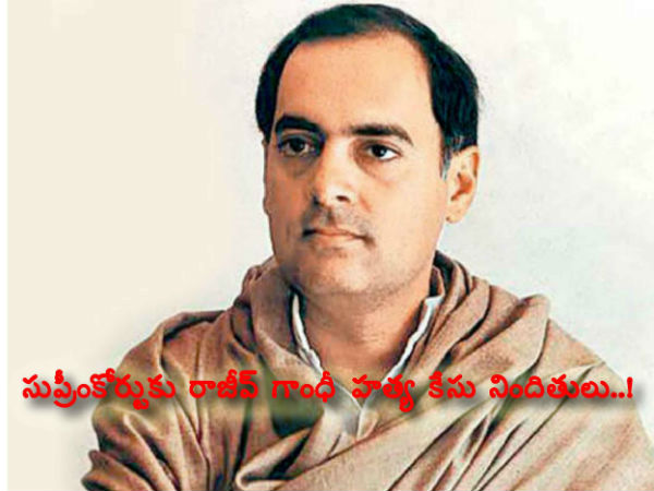 rajiv gandhi murder case accused persons went to supreme court