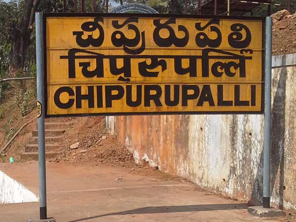 #AndhraPradeshElections2019: All about Cheepurupalli Constituency