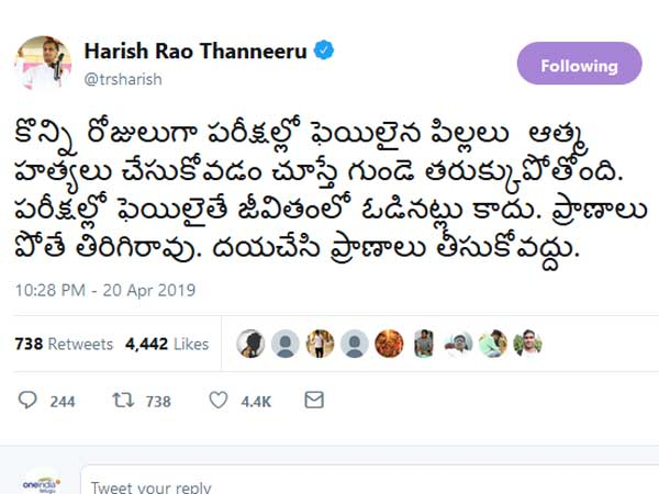 TRS MLA Harish Rao Responds on Inter Students Suicides