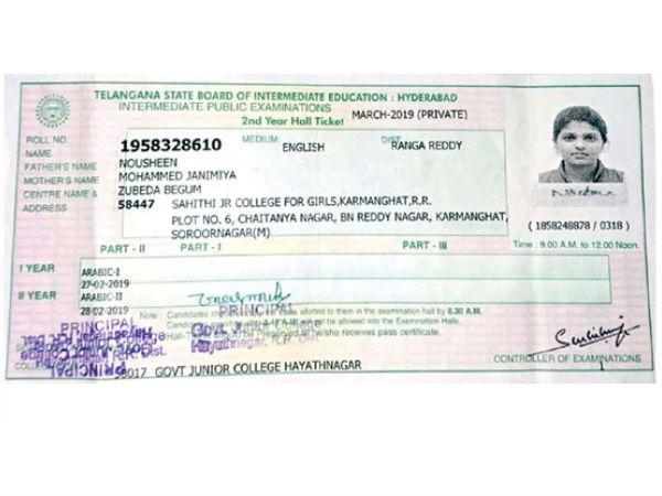 అరబిక్ రాస్తే ఉర్దూకి రిజల్ట్ ... అందులోనూ సున్నా మార్కులు .. విద్యార్థినికి ఒక సంవత్సరం నష్టం