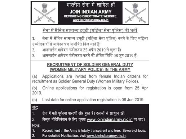 In a First, the Indian Army Is Recruiting Women Jawans online registration starts from today